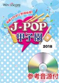 吹奏楽譜 J-POP甲子園 2019[参考音源CD付] 【2019年6月7日取扱開始】いざ!甲子園へ!