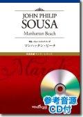 吹奏楽譜 マンハッタン・ビーチ[参考音源CD付]  作曲:John Philip Sousa 【2018年7月取扱開始】