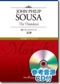 吹奏楽譜 雷神 [参考音源CD付]  作曲:John Philip Sousa 【2018年7月取扱開始】