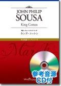 吹奏楽譜 キング・コットン[参考音源CD付]  作曲:John Philip Sousa 【2018年7月取扱開始】