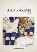 吹奏楽譜  AKB48卒業ソングメドレー   【2018年7月取扱開始】