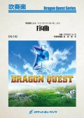 吹奏楽譜  吹奏楽による「ドラゴンクエストIV」より『序曲』 (1分57秒) (2018年7月発売)
