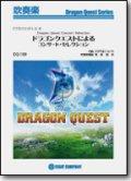 吹奏楽譜 ドラゴンクエストによるコンサート・セレクション 作曲/すぎやまこういち  編曲/真島俊夫(2010年10月1日発売)