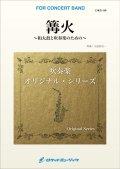 吹奏楽譜  篝火(かがりび)〜和太鼓と吹奏楽のための〜