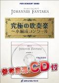 吹奏楽譜 ヨハネス・ファンタジア【大編成版、参考音源CD付】