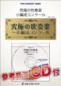 吹奏楽譜 儀式と祭礼〜管楽アンサンブルの為に〜【小編成用、参考音源CD付】