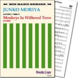 画像1: Jazz ビッグバンド楽譜  Monkeys In Withered Trees / 枯木猿猴図(守屋純子 作曲)【2018年8月取扱開始】