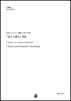画像1: 吹奏楽譜  「詩人と農夫」序曲 作曲:F.スッペ  編曲:小林久仁郎【2018年10月取扱開始】