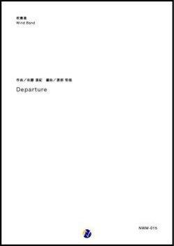 画像1: 吹奏楽譜 Departure  作曲:佐藤直紀  編曲:渡部哲哉  【2018年11月発売開始】