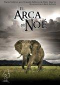 """吹奏楽譜 交響詩「ノアの方舟」 ( The Symphonic Poem """"El Arca de Noe"""" ) 作曲/オスカー・ナバロ ( Oscar Navarro )【2月下旬より取扱再開予定】"""
