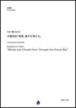 画像1: 吹奏楽譜 交響詩曲「風雲、蒼天を翔ける」 作曲:櫛田胅之扶 【2019年1月取扱開始】