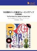 吹奏楽譜 10分間のジャズ・ウォーミングアップ 《吹奏楽版》 comp by Jim Mahaffey    arranged by 和田信 【2019年2月15日発売】