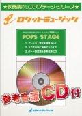 吹奏楽譜 J-POP春うたコレクション【参考音源CD付】 【2020年2月取扱開始】
