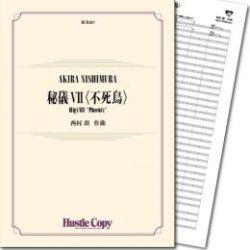 画像1: 吹奏楽譜 秘儀VII〈不死鳥〉 作曲:西村朗 【2019年3月1日取扱開始】