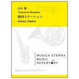 吹奏楽譜 銀河ステーション 山本雅一 作曲 【2019年3月より取扱開始】
