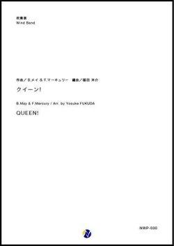 画像1: 吹奏楽譜 QUEEN! 作曲:B.メイ & F.マーキュリー  編曲:福田洋介 【2019年3月取扱開始】