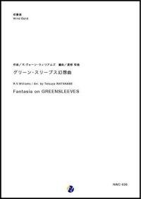 吹奏楽譜 グリーンスリーブス幻想曲  作曲:R.ヴォーン・ウィリアムズ  編曲:渡部哲哉 【2019年3月取扱開始】