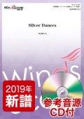 吹奏楽譜 Silver Dances(作曲:福田洋介)【2019年4月取扱開始】
