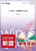 吹奏楽譜 このみち-吹奏楽のための(作曲:日景貴文) 【2019年4月取扱開始】