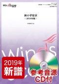 吹奏楽譜 秋の平安京<2019年版>(作曲:櫛田てつ之扶)【2019年4月取扱開始】