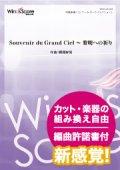 吹奏楽譜 Souvenir du Grand Ciel 〜 黎明への祈り(作曲:郷間幹男)【2019年4月取扱開始】