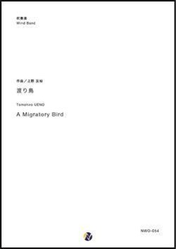 画像1: 吹奏楽譜   渡り鳥     作曲 :上野友裕 【2019年4月取扱開始】