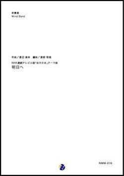 画像1: 吹奏楽譜    明日へ NHK連続テレビ小説「おひさま」テーマ曲  作曲:渡辺俊幸  編曲:渡部哲哉   【2019年4月発売開始】