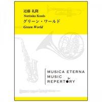 吹奏楽譜  グリーン・ワールド  近藤礼隆 作曲 【2019年5月取扱開始】