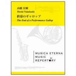 画像1: 吹奏楽譜  終幕のギャロップ 高橋宏樹 作曲 【2019年5月取扱開始】