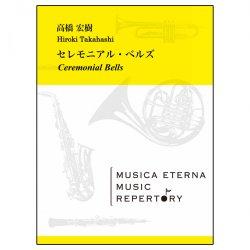 画像1: 吹奏楽譜  セレモニアル・ベルズ 高橋宏樹 作曲 【2019年5月取扱開始】
