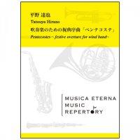 吹奏楽譜  吹奏楽のための祝典序曲「ペンテコステ」  平野達也 作曲 【2019年5月取扱開始】