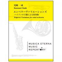 吹奏楽譜  エンペラー・ヴァリエーションズ -ハイドンの主題による変奏曲- 尾崎一成 作曲  【2019年5月取扱開始】