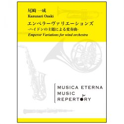 画像1: 吹奏楽譜  エンペラー・ヴァリエーションズ -ハイドンの主題による変奏曲- 尾崎一成 作曲  【2019年5月取扱開始】