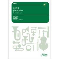 吹奏楽譜  ジャスパー〜夢へのナビゲーター! (清水大輔)  【2019年5月31日発売開始】