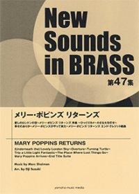 吹奏楽譜 NSB第47集 メリー・ポピンズ リターンズ   【2019年5月取扱開始】