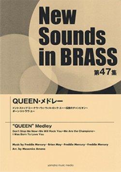 画像1: 吹奏楽譜 NSB第47集 QUEEN・メドレー   【2019年5月取扱開始】