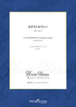 画像1: 吹奏楽譜 カタストロフィー(作曲:保科 洋) 【2019年7月取扱開始】
