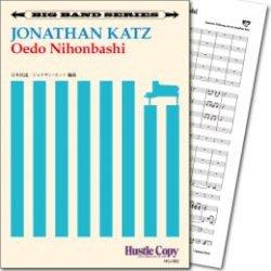 画像1: Jazzビッグバンド楽譜 Oedo Nihonbashi(日本民謡/ジョナサン・カッツ 編曲) 【2019年9月取扱開始】