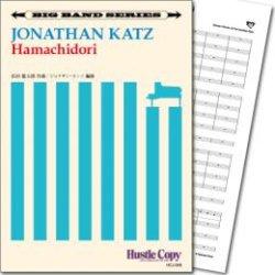 画像1: Jazzビッグバンド楽譜 Hamachidori(弘田龍太郎 作曲/ジョナサン・カッツ 編曲)【2019年9月取扱開始】
