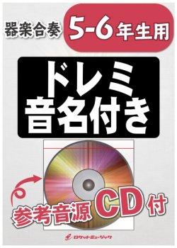 画像1: 器楽合奏楽譜 GUTS!/嵐 【5-6年生用、参考音源CD付、ドレミ音名入りパート譜付】【2020年2月取扱開始】