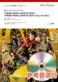 吹奏楽譜 THEME FROM LUPIN III 2019/THEME FROM LUPIN III 2019〜ALL For One〔Grade 4.5〕2曲セット  【2019年12月13日発売】