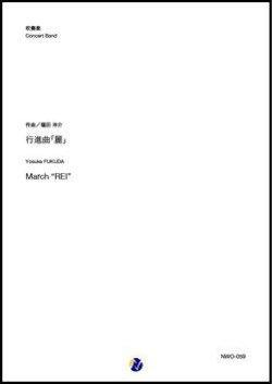 画像1: 吹奏楽譜 行進曲「麗」 作曲:福田洋介   【2019年12月取扱開始】
