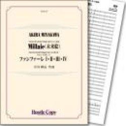 画像1: 吹奏楽譜 Millaie(未来絵)〈ファンファーレ付〉(宮川彬良 作曲)  【2020年2月取扱開始】