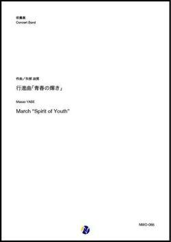 画像1: 吹奏楽譜     行進曲「青春の輝き」 作曲:矢部政男  【2020年3月取扱開始】