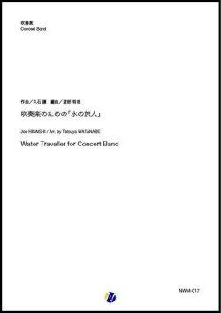 画像1: 吹奏楽譜     吹奏楽のための「水の旅人」 作曲:久石譲  編曲:渡部哲哉    【2020年3月発売開始】