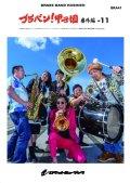吹奏楽譜ブラバン!甲子園 番外編11【ブラック・ボトム・ブラス・バンド編】《吹奏楽 楽譜》  【2020年5月15日発売開始】