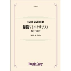 画像1: 吹奏楽譜 秘儀V〈エクリプス〉 作曲/西村朗 【2020年5月取扱開始】