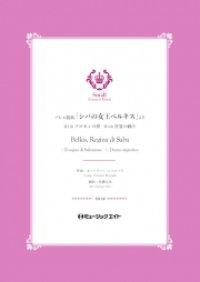吹奏楽譜  バレエ組曲「シバの女王ベルキス」より《1.ソロモンの夢 / 4.狂宴の踊り》【Belkis, Regina di Saba】 作曲/レスピーギ 編曲者佐藤丈治  小編成の為の自由曲セレクション! 【2020年5月取扱開始】