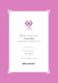 吹奏楽譜  歌劇「トゥーランドット」より【Turandot】  作曲者/プッチーニ 編曲者/山里佐和子 小編成の為の自由曲セレクション! 【2020年5月取扱開始】