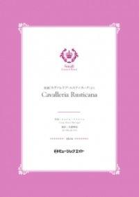吹奏楽譜  歌劇「カヴァレリア・ルスティカーナ」より【Cavalleria Rusticana】  作曲者/マスカーニ 編曲者/佐藤博昭 小編成の為の自由曲セレクション! 【2020年5月取扱開始】